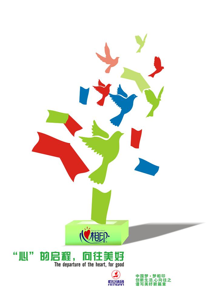 中国梦 心相印(一)-三亚理工职业学院在第七届全国大学生广告艺术图片
